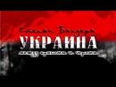 Степан Бандера: Украина между красным и черным. 2015