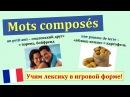 Урок 117 Arc en ciel barbe à papa Mots composés Сложные слова во французском