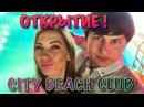 Открытие сезона 2015 в City Beach Club citybeachclub citybeach oceanplaza киев