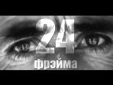 Burito feat. Звонкий - 24 фрэйма