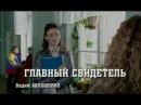 Возвращение Мухтара 1 сезон 39 серия Главный свидетель