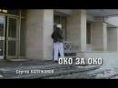 Возвращение Мухтара 1 сезон 40 серия Око за око