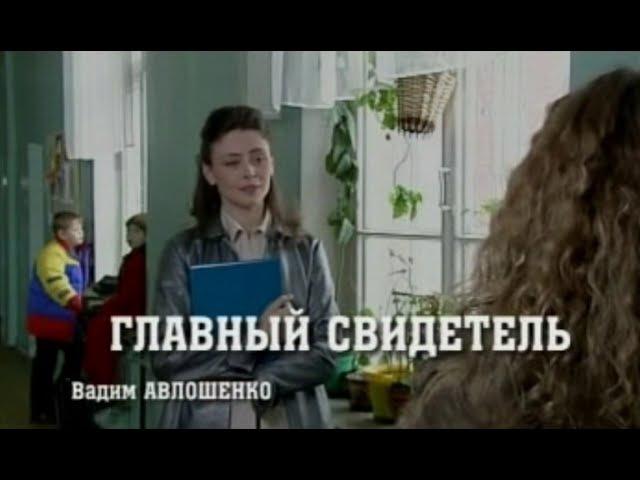 Возвращение Мухтара. 1 сезон - 39 серия. Главный свидетель