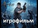 Resident Evil 4 игрофильм