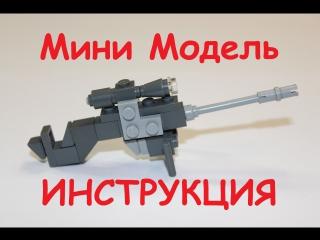Лего оружие снайперка видео инструкция