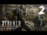 Прохождение STALKER: Зов Припяти - Часть 2: Земснаряд, Бандиты, Наемники