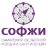 Самарский областной Фонд жилья и ипотеки (СОФЖИ)
