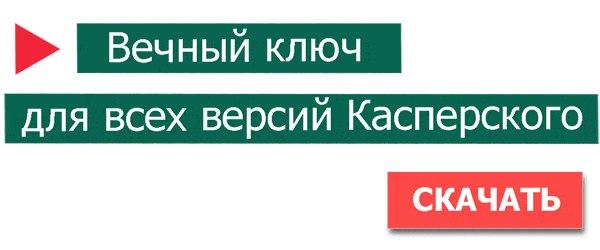Kaspersky Antivirus код активации - фото 6