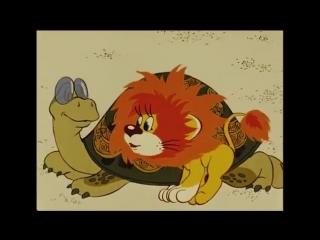 Как львенок и черепаха пели песню  Советские мультфильмы для малышей
