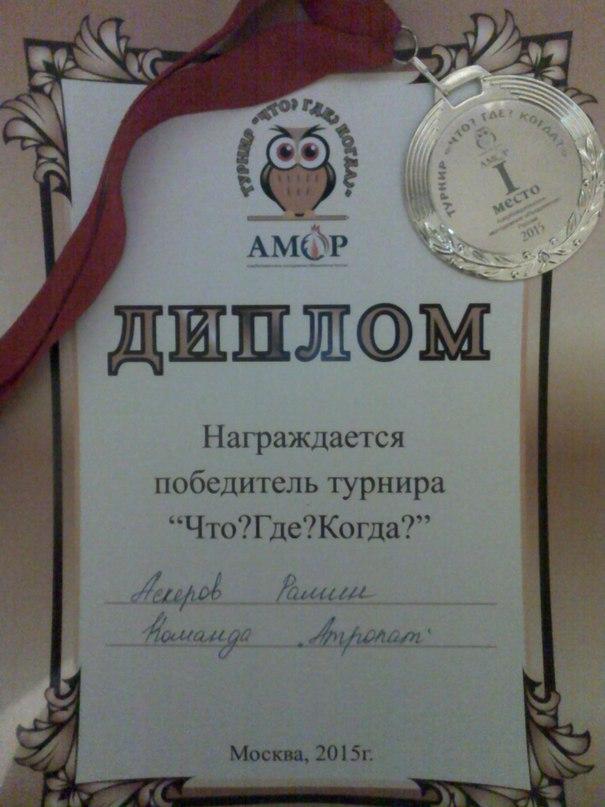 Рамин Аскеров |