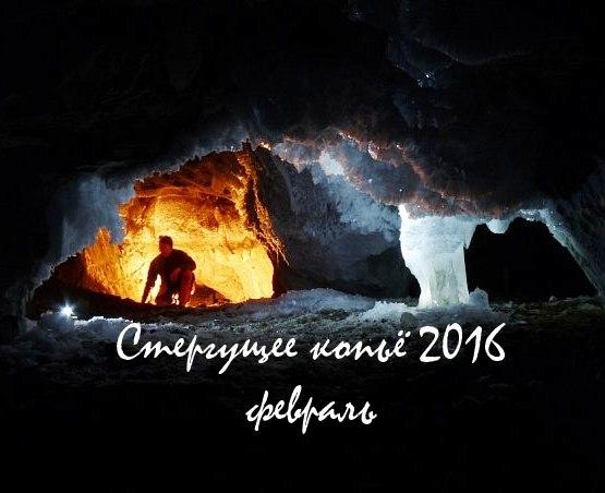 Афиша Хабаровск Стерегущее копьё 2016