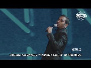 Aziz Ansari: Live at Madison Square Garden — Creepy Dudes Are Everywhere [русские субтитры]