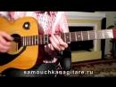 Мелодия на гитаре из фильма - Жмурки - ЧАСТЬ-2 - Тональность Аm Как играть на гитаре песню