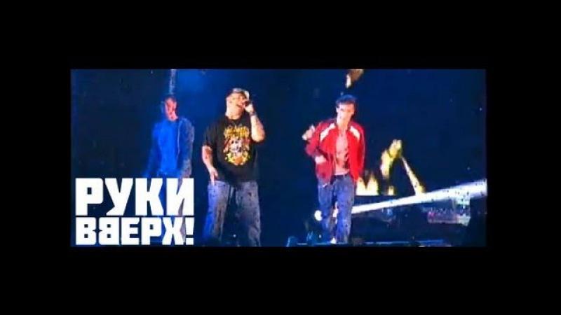 Руки Вверх! - Атаман (Live)