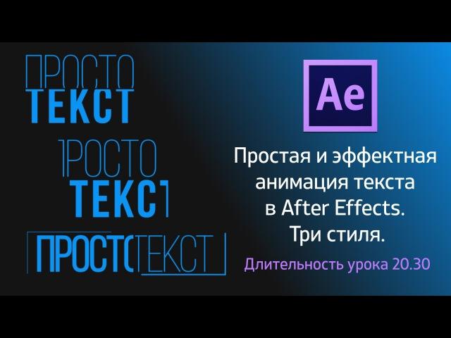 Простая и эффектная анимация текста в After Effects. Три стиля.