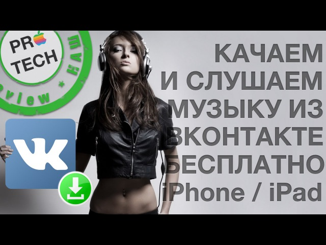 Как бесплатно скачивать музыку из Вконтакте на iPhone и iPad (обзор Cool player)