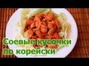 Соевые кусочки по корейски ★ Соевое мясо ★ Ирина Кузьмина