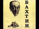 Говорит Михаил Бахтин