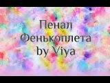 Пенал Фенькоплета|Viya