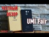 Umi Fair обзор урезанной версии Umi Hammer со сканером отпечатков пальцев от Andro-News