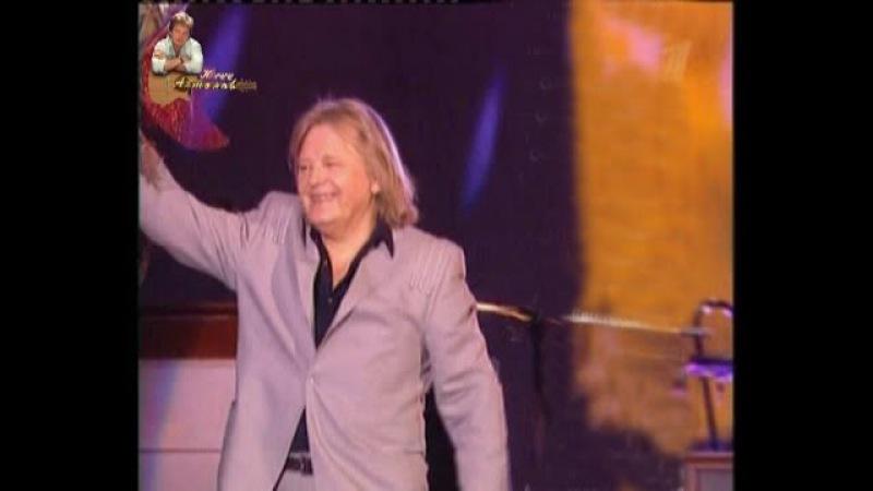 Юрий Антонов в юбилейном концерте От печали до радости. 2005