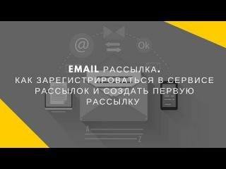 Email рассылка: как зарегистрироваться в сервисе рассылок и создать первую рассылку