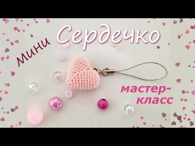 Мини сердечко крючком. Мастер-класс. Mini crochet heart. Master-class.