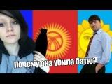 Виктория Кучерова 15 ЛЕТНЯЯ ДЕВОЧКА В ИСТРЕ УБИЛА ОТЦА #Пародия