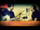 Сказочная тайга - АГАТА КРИСТИ / Как играть на гитаре (3 партии)? Аккорды, табы - Гитарин