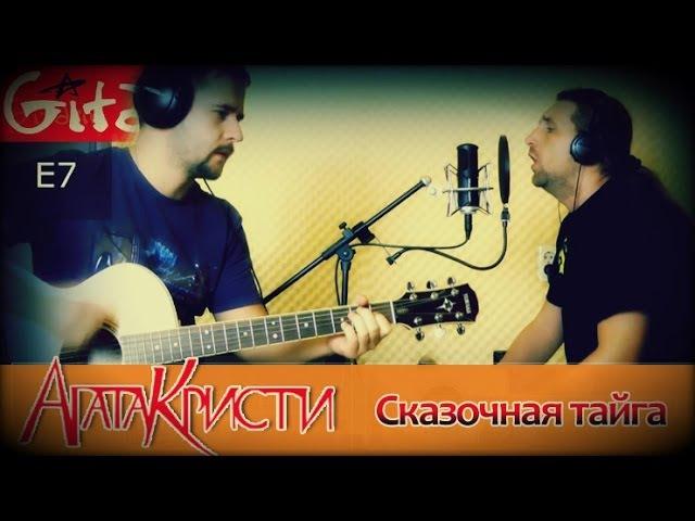 Сказочная тайга - АГАТА КРИСТИ Как играть на гитаре (3 партии) Аккорды, табы - Гитарин