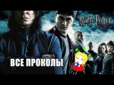КиноГрехи: Все проколы «Гарри Поттер и Принц-полукровка» чуть менее, чем за 17 минут