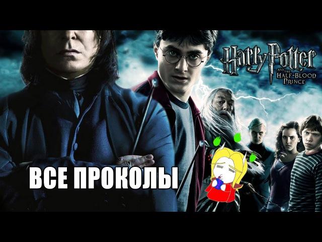 КиноГрехи: Все проколы «Гарри Поттер и Принц-полукровка» чуть менее, чем за 17 мин...