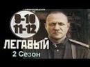 Легавый 2 сезон 9,10,11,12 серии 2014 детектив фильм ки