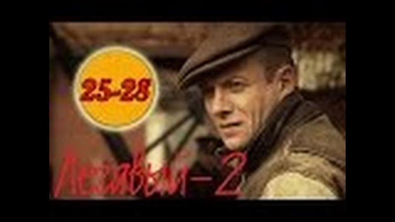 Легавый 2 сезон 25 26 27 28 серия (2014).Сериал,боевик,кри