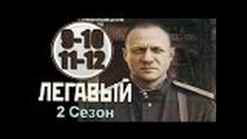 Легавый 2 сезон 9,10,11,12 серии (2014) детектив фильм ки