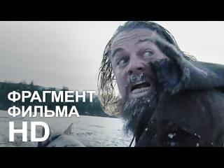 Выживший - Фрагмент фильма (2015) Леонардо ДиКаприо, Том Харди