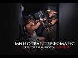 Страшный Квест с актером СПб Лабиринт Минотавра Перфоманс QuestQuest