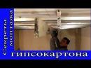 Секреты Монтажа Гипсокартона Как легко собрать ровный каркас потолка из гипсокартона