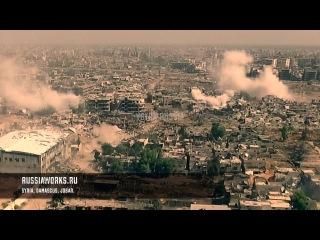 Завораживающие кадры боев в Сирии снятые с дрона российскими военкорами