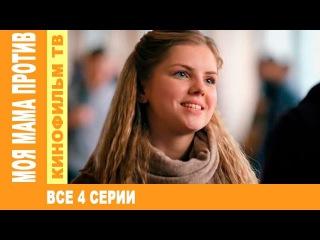 Моя мама против все серии фильм HD Русские мелодрамы 2015 новинки кино melodrama moya mama protiv