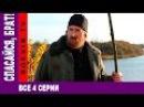 Спасайся, брат! все серии фильм HD Русские боевики 2015 новинки сериал boevik spasaysya, brat