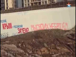 Владивосток. Интерактивная стена- граффити на тему Крым