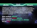 01 09 2015 CS GO Прогноз eBettle vs Kinguin