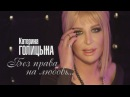 Катерина Голицына Без права на любовь