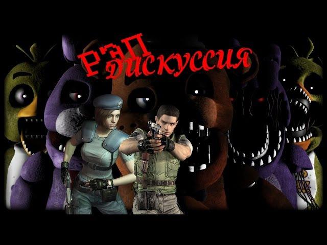 Рэп дискуссия. FNAF VS Resident Evil