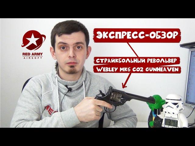 Экспресс обзор страйкбольного револьвера Webley MK6 CO2 от GunHeaven (Wingun)