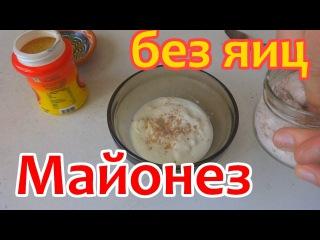 Домашний майонез.  Рецепт приготовления майонеза без яиц