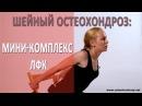 ►МИНИ КОМПЛЕКС ЛФК при шейном остеохондрозе Просто и эффективно
