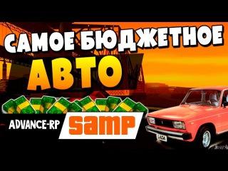 Самое БЮДЖЕТНОЕ АВТО в SAMP (Advance-RP) #30