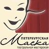 "Театральная мастерская  ""Петербургская маска"""